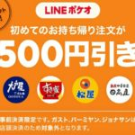 LINEポケオのキャンペーン