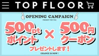 TOP FLOORの新規会員登録キャンペーン