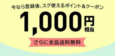 TOP FLOORの1000円割引クーポン