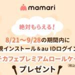 mamariアプリのキャンペーン