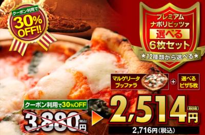 フォンターナのピザ