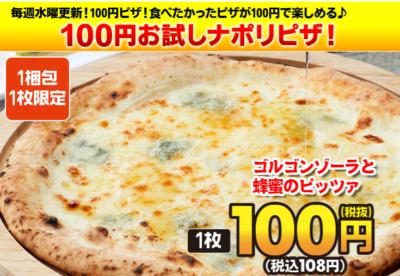 フォンターナの100円ピザ