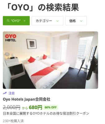 OYOホテルのクーポン