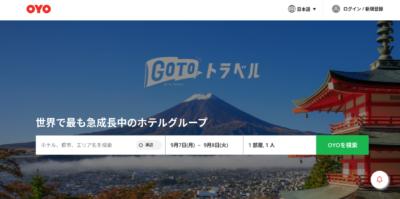 OYOホテル公式サイト