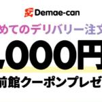 出前館の1000円OFFキャンペーン