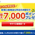新生銀行の口座開設キャンペーン