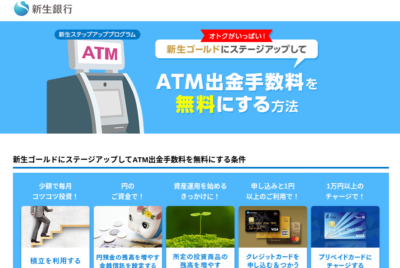 新生銀行のATM手数料を無料にする方法