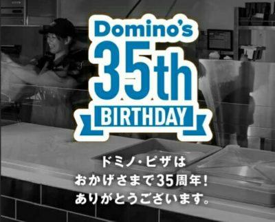 ドミノピザ35周年キャンペーン