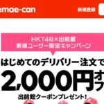 HKT48×出前館のキャンペーン