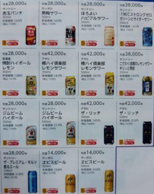 50ポイント商品−2