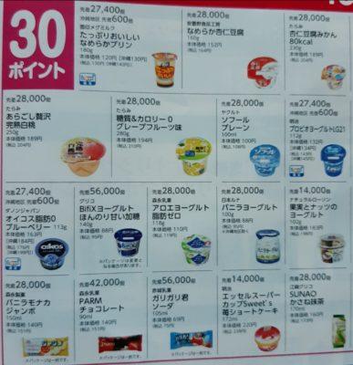 30ポイント商品−5