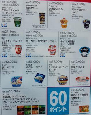 30ポイント商品−6