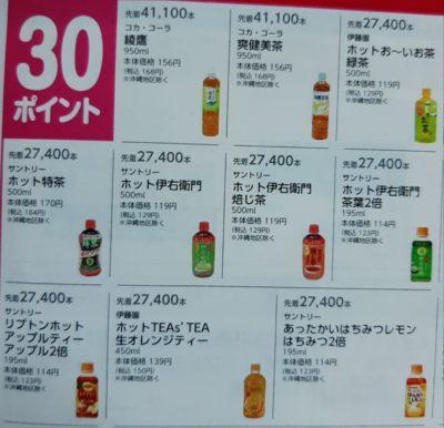 30ポイント商品−1