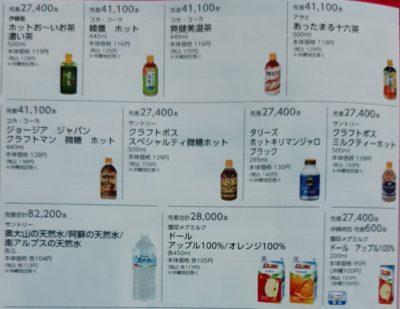 30ポイント商品−2