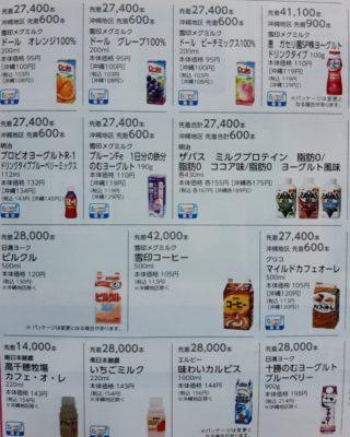 30ポイント商品−3