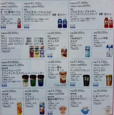 30ポイント商品−4