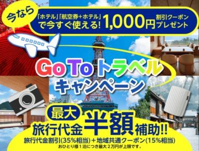 ローソントラベルの1000円割引クーポン