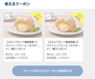 パイシュークリームの引換クーポン