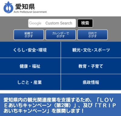 愛知県の自治体クーポン