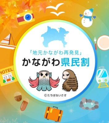 神奈川県の自治体クーポン