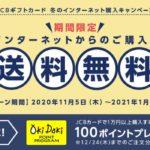 JCBギフトカードのキャンペーン