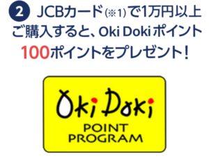 OkiDoki point program