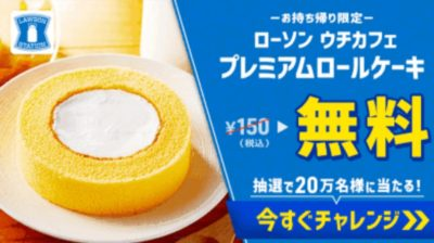 スマートニュースのローソンプレミアムロールケーキキャンペーン