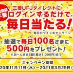 三菱UFJダイレクトのキャンペーン