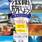 滋賀の宿泊キャンペーン
