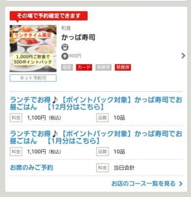 かっぱ寿司のコース予約