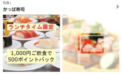 かっぱ寿司で予約