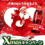 コカコーラ×マクドナルドのXmasキャンペーン