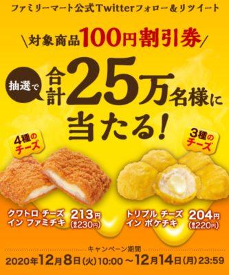 ファミリーマートの100円割引券