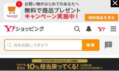 Yahoo!ショッピングの初めてのお買い物キャンペーン
