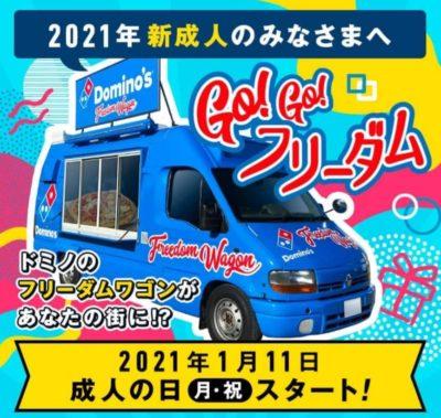 ドミノ・ピザのGo! Go!フリーダムキャンペーン
