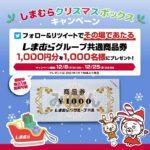 しまむらクリスマスボックスキャンペーン