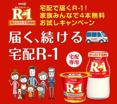 明治R-1のキャンペーン