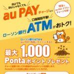 au PAY×ローソン銀行のキャンペーン