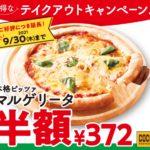 ココスのピザ半額キャンペーン