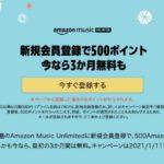 Amazon Music Unlimitedの新規会員登録