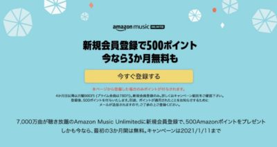 Amazon Music Unlimitedの新規会員登録
