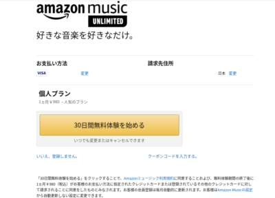 Amazon Music Unlimitedの無料体験