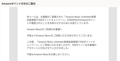 Amazon Music Unlimitedの特典