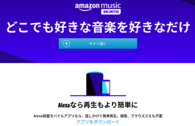 Amazon Music Unlimitedのサイト