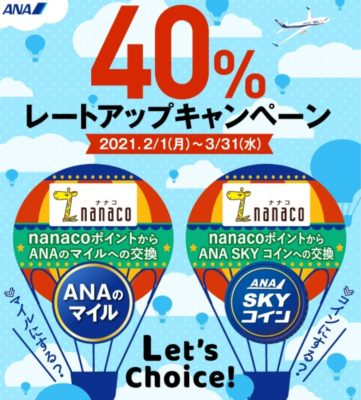 nanacoポイントからANAマイル交換40%レートアップキャンペーン