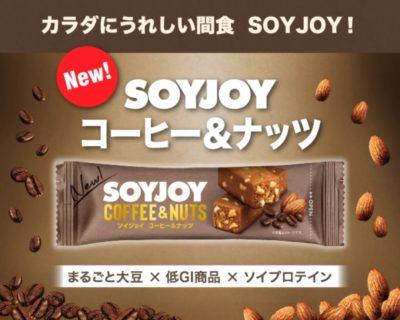 SOYJOYコーヒー&ナッツのキャンペーン
