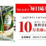十六茶のツイッターキャンペーン
