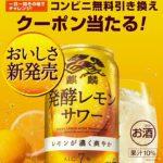 キリン発酵レモンサワーのキャンペーン