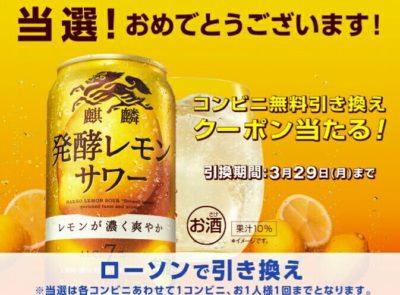 キリン発酵レモンサワー当選