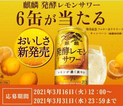 麒麟発酵レモンサワー6缶のキャンペーン